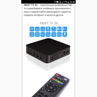 INeXT TV2e с ОС Android TV, версии 5.1.1
