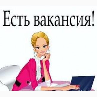 Требуется работа для девушек работа для девушек в звенигороде