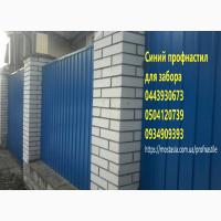 Профнастил для забора синего цвета, забор из профнастил RAL 5005 по доступным ценам