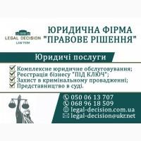 Юридическая фирма Legal Decision, юридическое обслуживание Вашего бизнеса