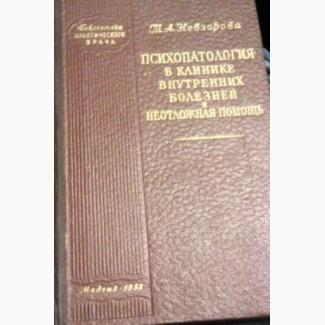 Психопатология в клинике внутренних болезней и неотложная помощь Медгиз 1958 год