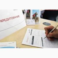 Кредиты под залог недвижимости и авто, Киев