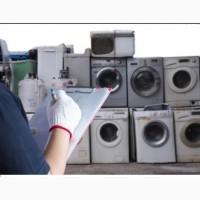 Скупка утилизация стиральных машин холодильников свч