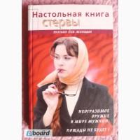 Настольная книга стервы. Автор: Светлана Кронна