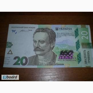 Сувенирная банкнота 20гривен к 160лет со дня рождения И.Франка