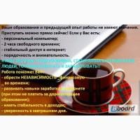 Менеджер по работе с клиентами online
