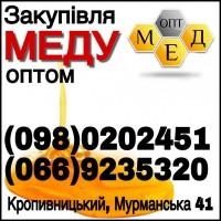 Закупаємо МЕД. Сміла, Кам#039;янка, Чигирин