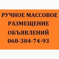 Реклама на досках объявлений. ТОПовые доски объявлений Украины