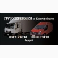 Грузовые перевозки по Киеву и области от 3 до 5 тонн