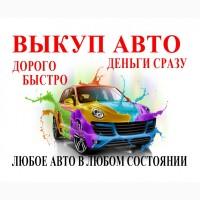 Выкуп авто Киев, Автовыкуп