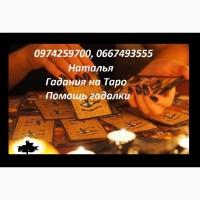 Гадалка в Одессе. Профессиональная помощь гадалки Одесса