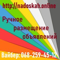 РЕКЛАМА для Бизнеса. Ручное размещение объявлений Украина