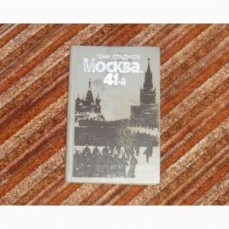 Москва, 41-й. Іван Стаднюк. 1987