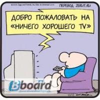 Телемастерская. Ремонт телевизоров и мониторов в Киеве.
