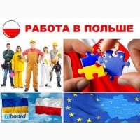 Срочно! Требуются строители в Польшу