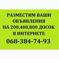 Ежедневное ручное размещение объявлений на ТОПовых досках в интернете