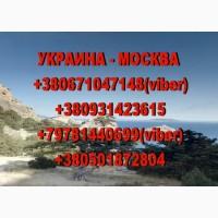 Пассажирские перевозки Украина - Москва - Украина