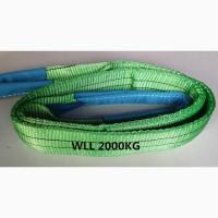 Стропы мягкие (чалки) СТП 2 тонны 1-20м