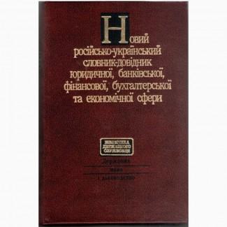 Новий російсько-український словник-довідник юридичної, банківської, фінансової сфери