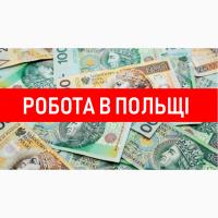 ЕЛЕКТРИК | Легальна Робота в Польщі Варшава