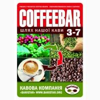 Кофе свежеобжаренный COFFEEBAR 3- 7