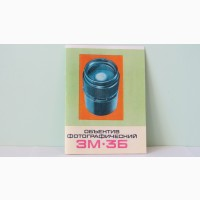 Продам Паспорт для объектива ЗМ-3Б 8/600.Новый