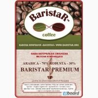 Натуральный кофе в чалдах (монодозах)