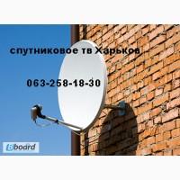 Установка спутниковой антенны в Харькове, ХТЗ Новые Дома Рогань Горизонт