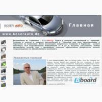 BOSERAUTO: автомобили из Германии