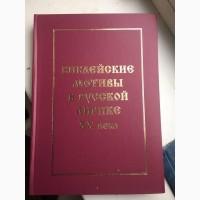 Библейские мотивы в русской литературе XX века
