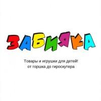Детские игрушки по низким ценам с доставкой по Украине