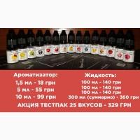Малайзийские ароматизаторы и жидкость(заправка) ТРА Capella Vape Xian