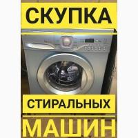 Скупка Б/У стиральных машин (Харьков)