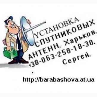Купить спутниковую антенну недорого с устанокой в Харькове, подключение HDTV тюнеров IPTV