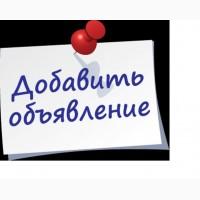 Ручное размещение объявлений на ТОП досках объявлений Украины