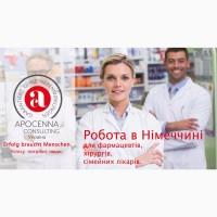 Консалтинговая компания APOCENNA предлагает постоянную работу для фармацевтов, хирургов