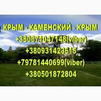 Ищу попутчиков для поездок в Крым из Каменского и обратно