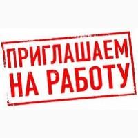 Требуется оператор Xapьков