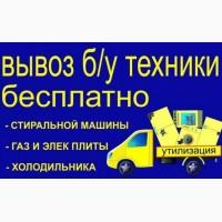 Утилизация неисправных холодильников г. Киев