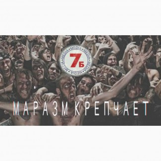 Интернет издание газета 7Б Media