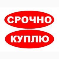 Куплю 3-4 к кв Коммунар, Парус, Красный Камень