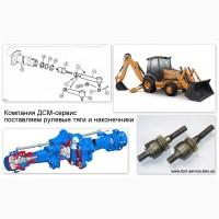 Рулевые тяги и наконечники для экскаваторов, CARRARO