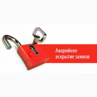 Аварийное Открытие Дверей Замков Ворот