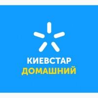Подключение интернета Киевстар