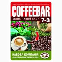 Кофе свежеобжаренный COFFEEBAR 7-3