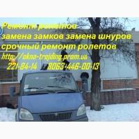 Ремонт, регулировка алюминиевых и металлопластиковых окон дверей Киев, установка петель