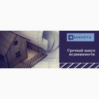 Выкуп недвижимости в Киеве с выплатой до 90% от стоимости за 1 день
