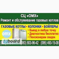 Ремонт газовых колонок и котлов. Харьков
