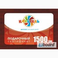 Подарочный сертификат - пластиковая карта