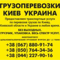 Доставка грузов Киев Украина тоннаж до 1, 5 тонн Грузчик упаковка